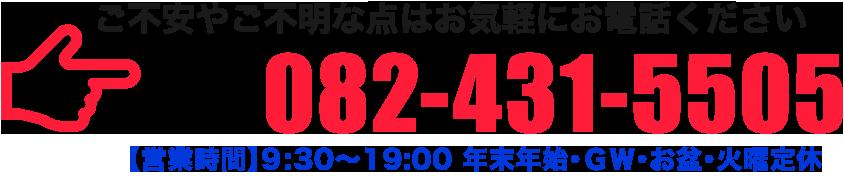 ご不安やご不明な点はお気軽にお電話ください TEL.082-431-5505