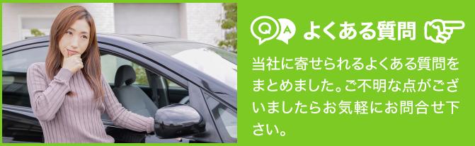東広島市のカーリースのよくある質問
