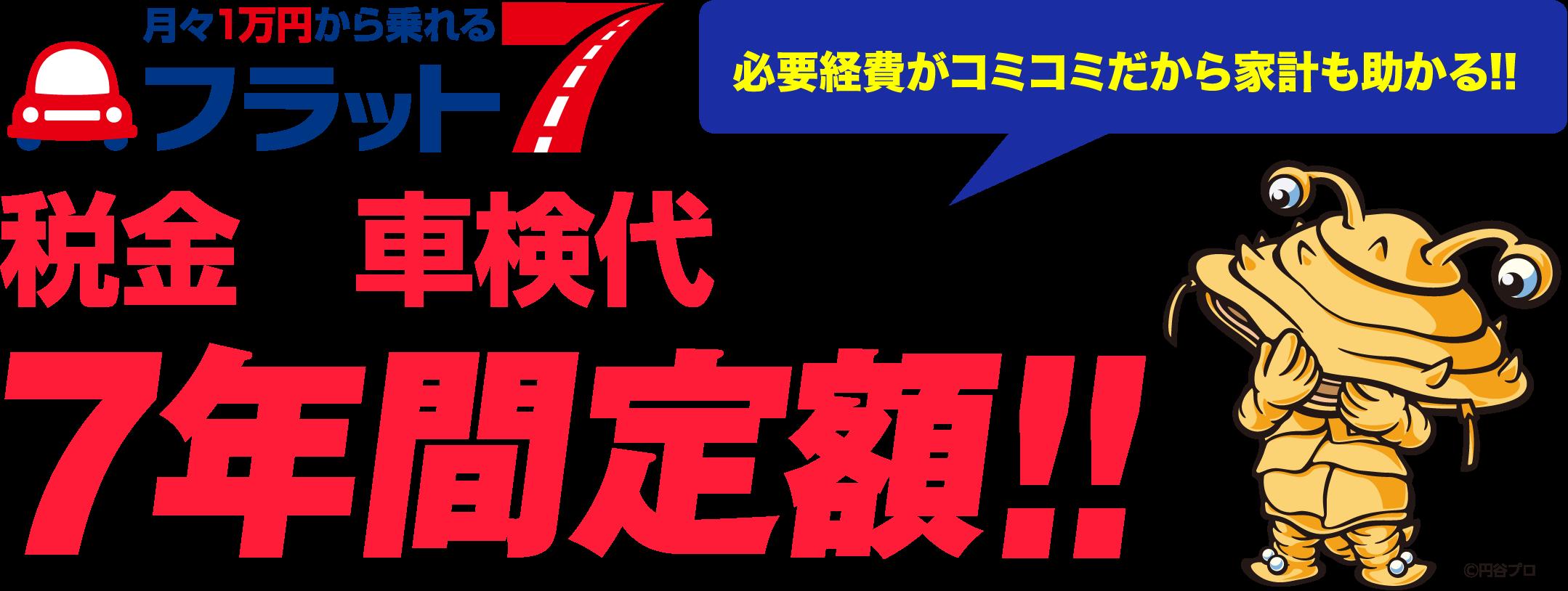 税金も車検代も入って7年間定額|東広島市カーリースならフラット7東広島