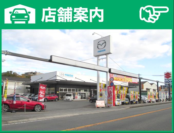 東広島市のカーリース店舗案内