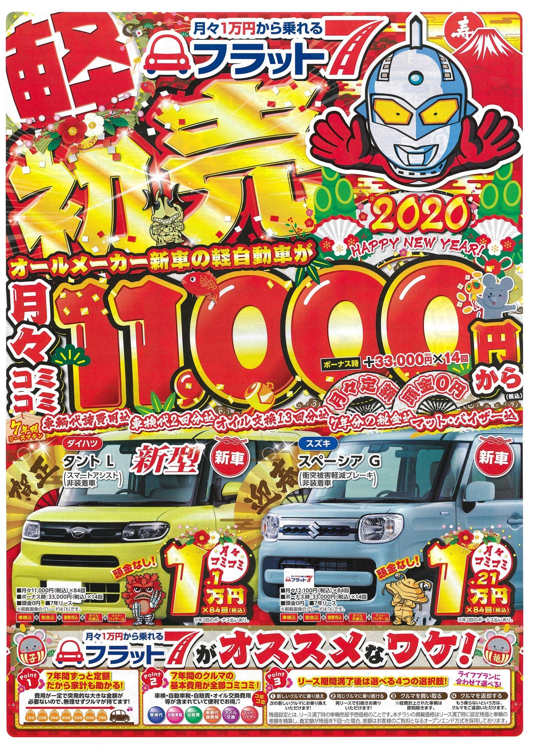 2020新春初売り情報!!|東広島市カーリースならフラット7東広島