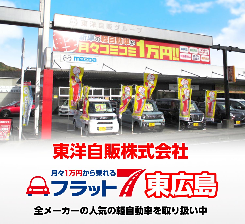 東広島市の新車の軽なら東広島市カーリースならフラット7東広島