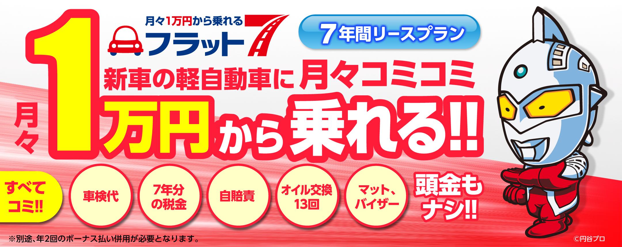 月々1万円から新車に乗れる東広島市カーリースならフラット7東広島