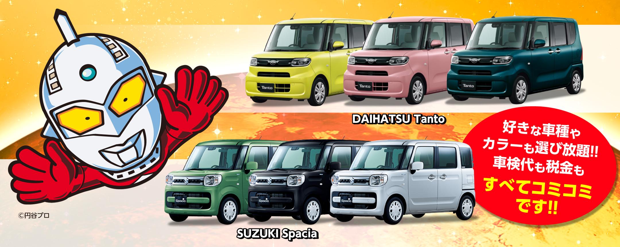 オールメーカー、人気の軽自動車が選べる東広島市カーリースならフラット7東広島