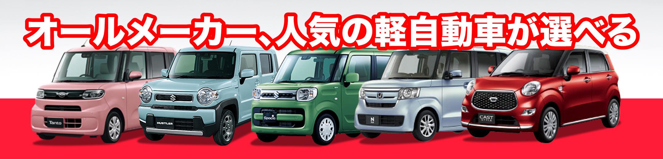 フラット7東広島の人気カーリース車両を探す